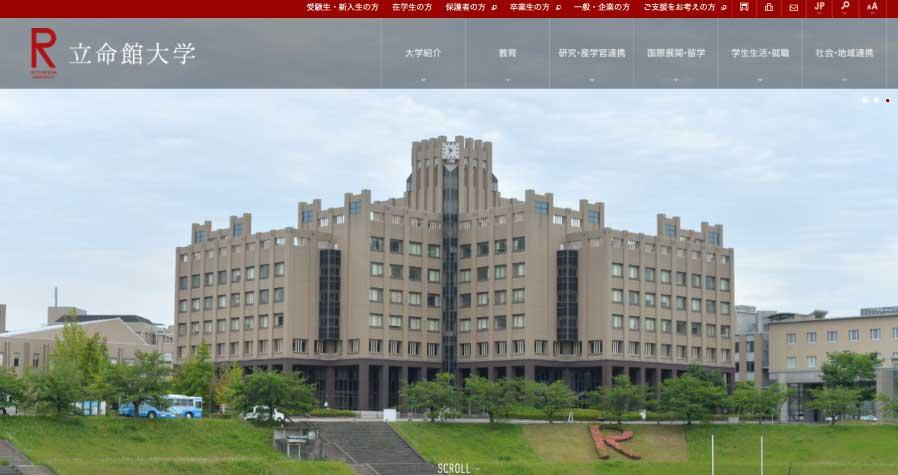 立命館大学HP