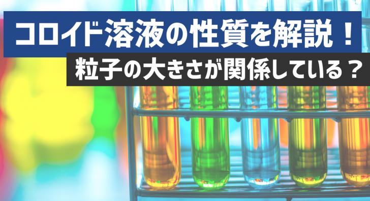 コロイド溶液の性質を解説!粒子の大きさが関係している?