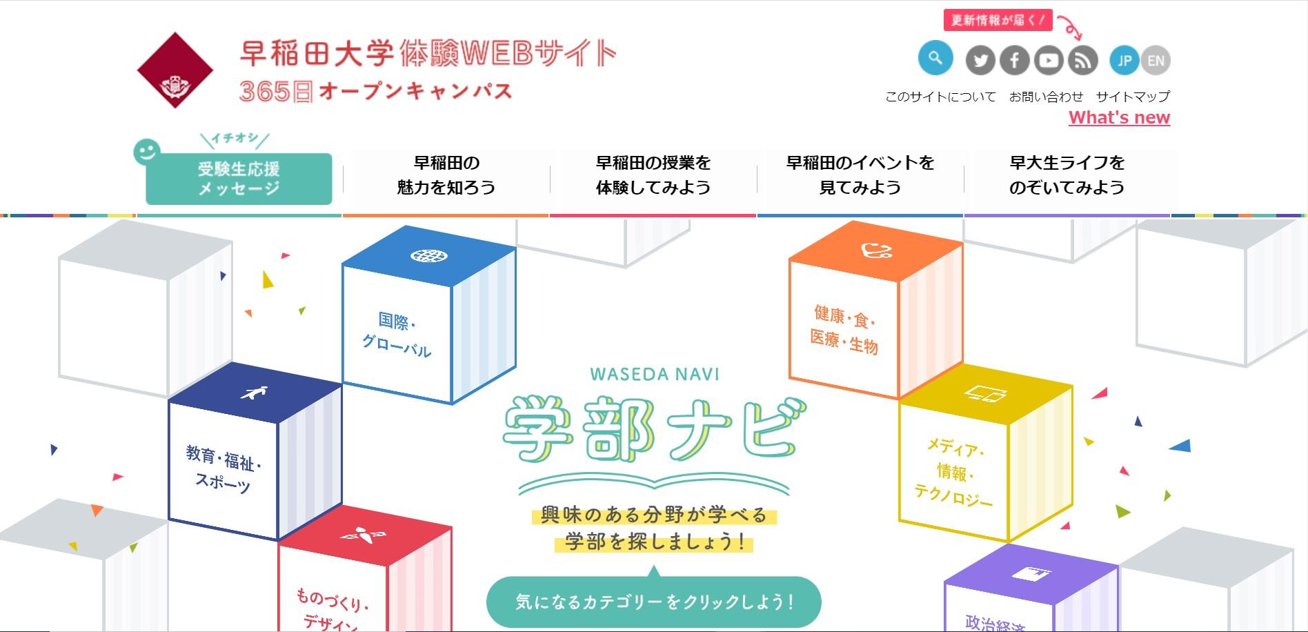 早稲田大学の2020年度オープンキャンパスHP