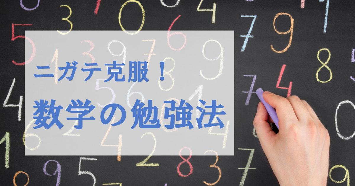数学が苦手な人必見!大学受験の数学は勉強法次第で絶対伸びる!