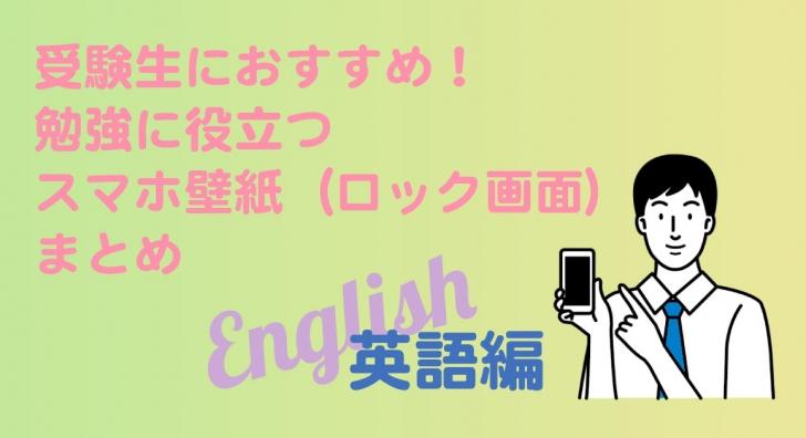 スキマ時間の勉強に役立てよう!スマホ壁紙(ロック画面)~英語編~