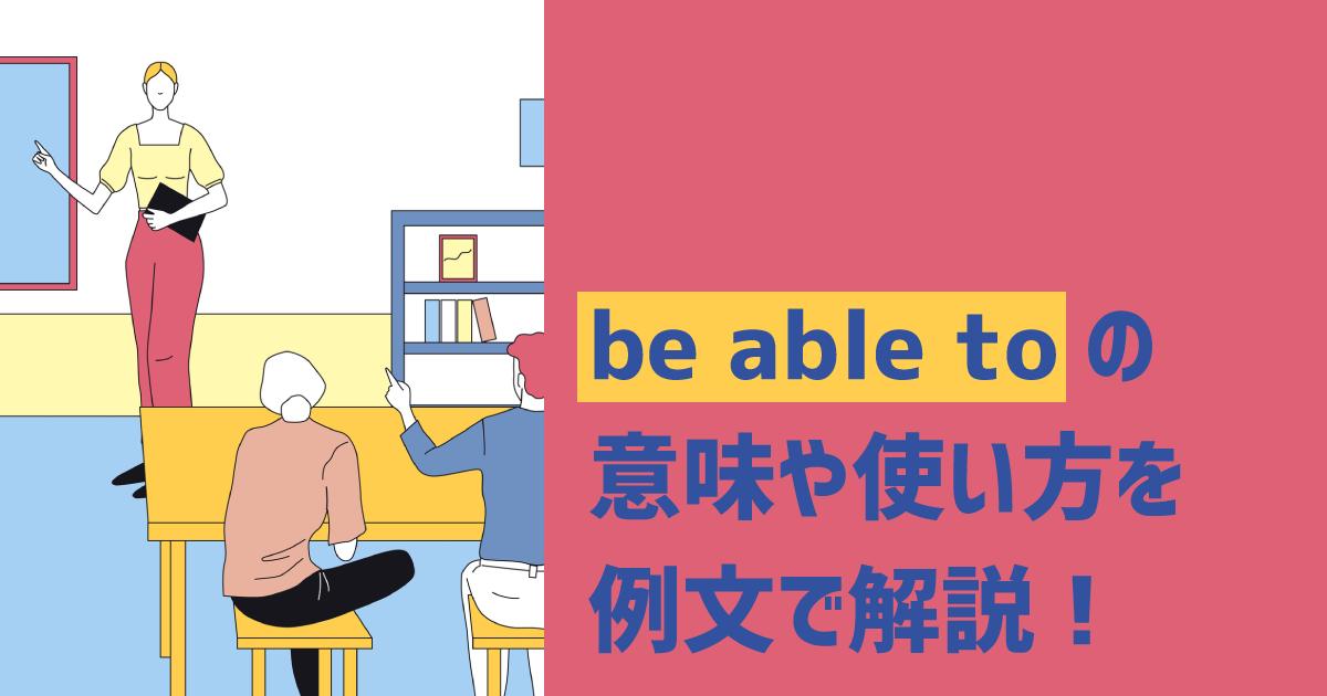 beabletoの意味や使い方を例文で解説!