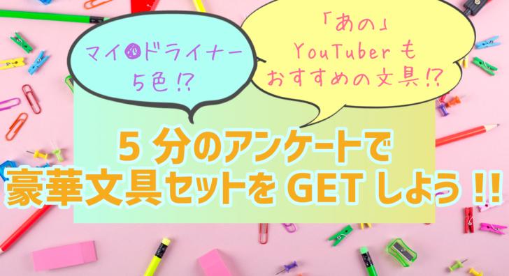 【プレゼントキャンペーン】簡単なアンケートに答えて「人気文房具セット」をGET!