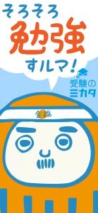 「受験のミカタ」勉強のやる気が出るスマホ壁紙(ロック画面)