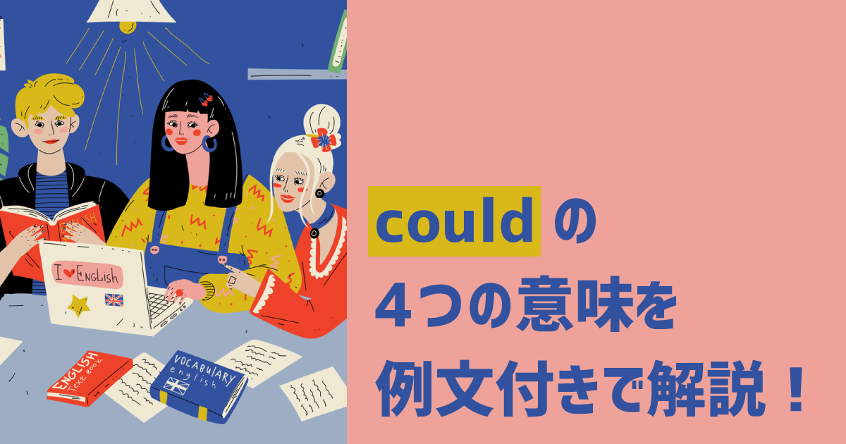 couldのアイキャッチ画像