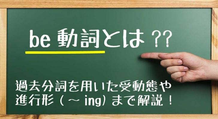 be動詞とは何か?過去分詞を用いた受動態や進行形(~ing)まで解説!