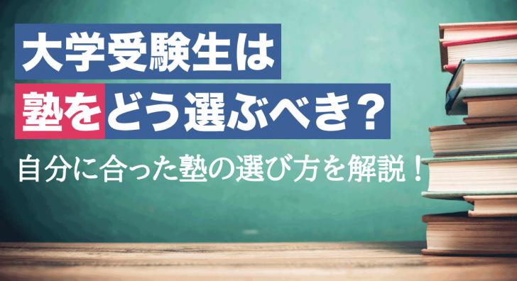 大学受験生は塾をどう選ぶべき?自分に合った塾の選び方を徹底解説!
