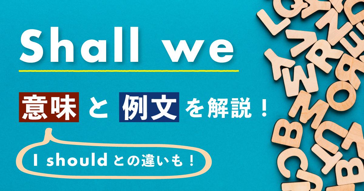 「shall we」の意味と例文を解説します。