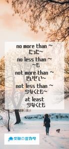 比較の表現を用いた熟語を学べるスマホ壁紙