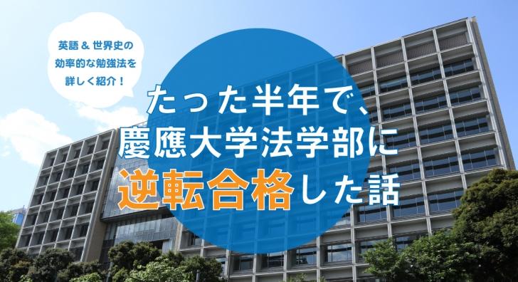 【効率的な勉強法】たった半年で慶應大学法学部に逆転合格した話