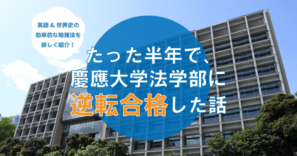 慶應法学部合格体験記_アイキャッチ