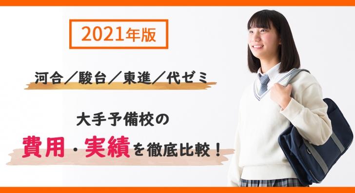 【2021年版】〜大手予備校(河合/駿台/東進/代ゼミ)の選び方〜費用・実績を徹底比較!