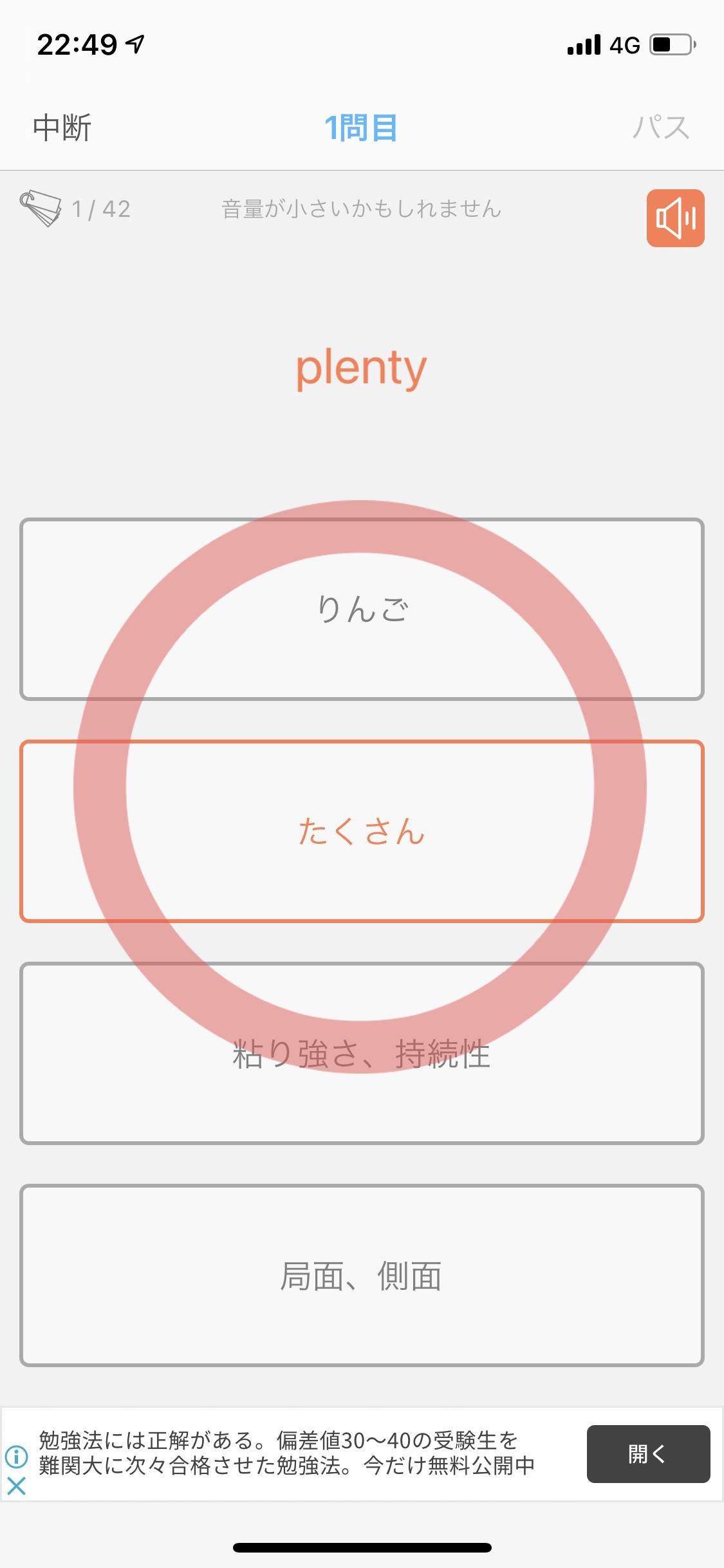みんなの英単語帳の問題画面
