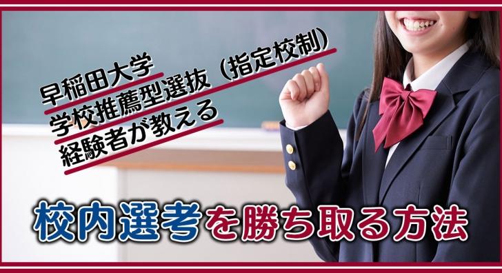早稲田大学 学校推薦型選抜(指定校制)経験者が教える、校内選考を勝ち取る方法