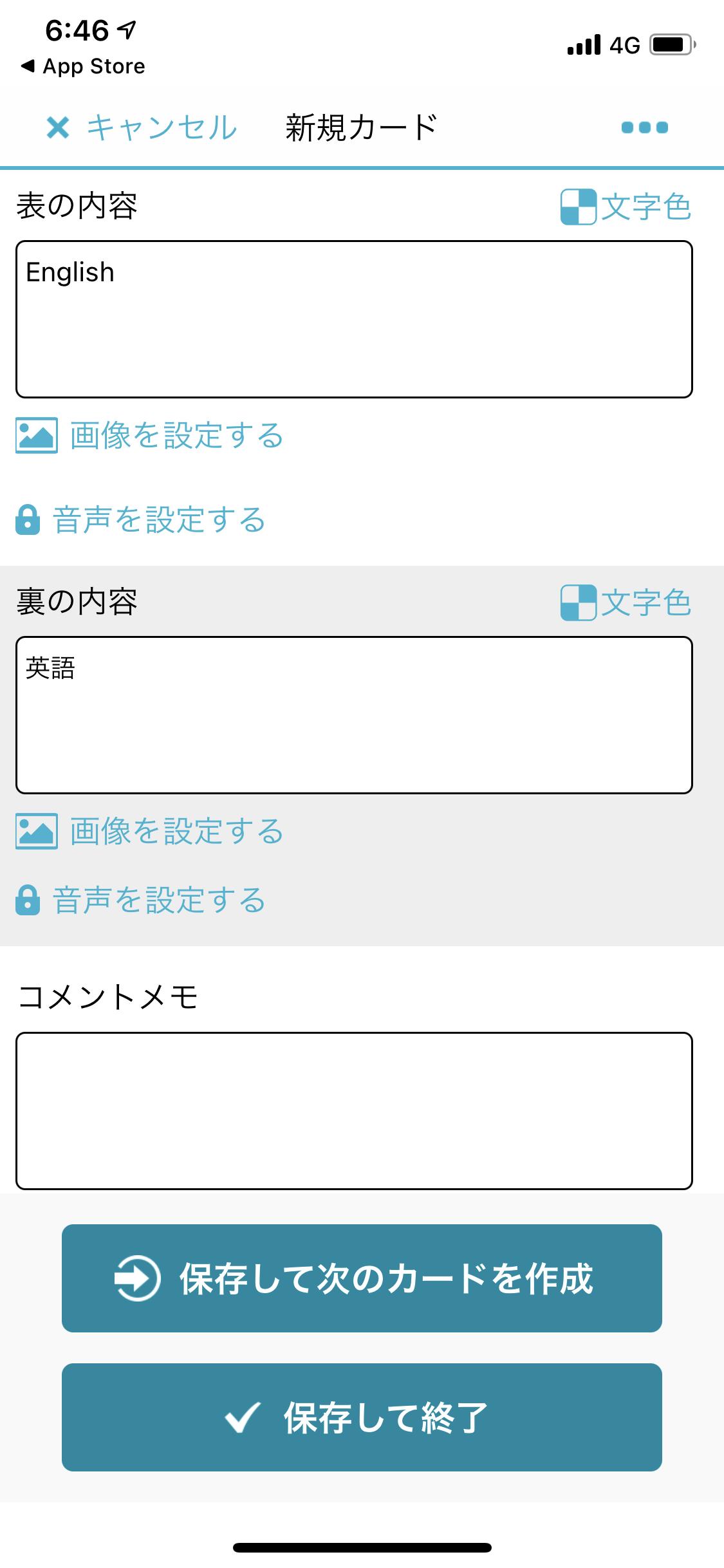 単語帳メーカーの作成画面