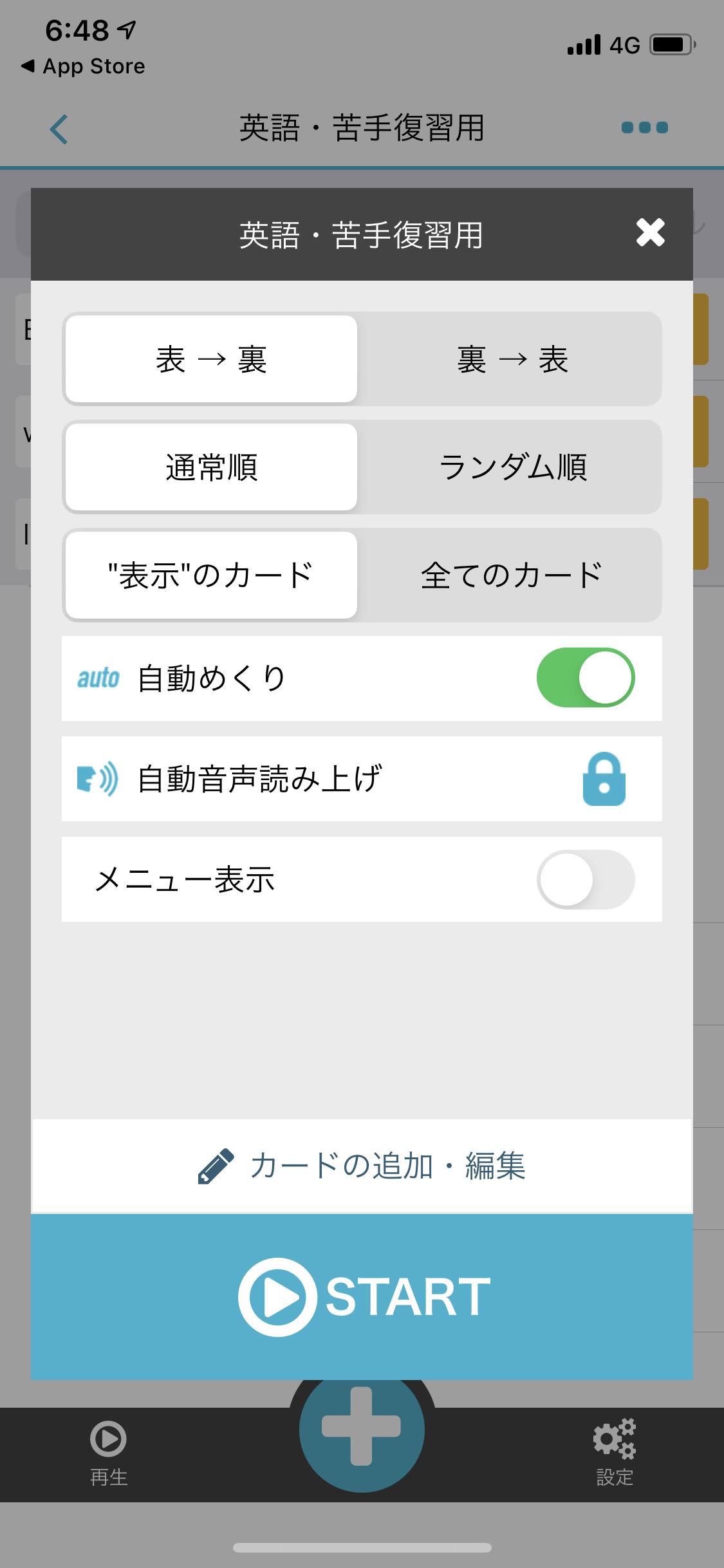 単語帳メーカーのメニュー画面
