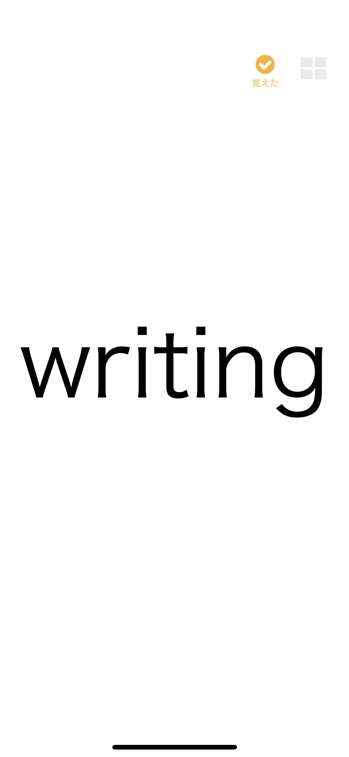 単語帳メーカーの問題画面