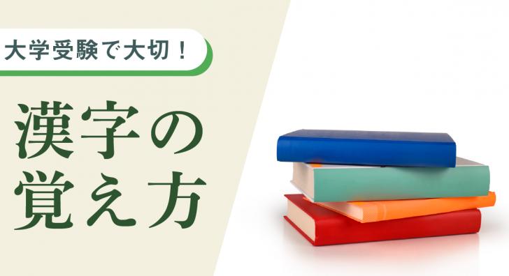 【漢字の覚え方】大学受験で大切な漢字 覚え方のコツを解説!