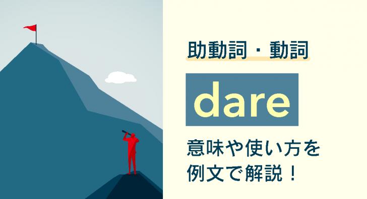助動詞・動詞「dare」の意味や使い方を例文と共に分かりやすく解説!