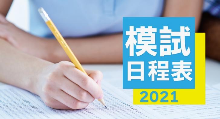 模試日程表2021年度版&早大生直伝の模試活用テクニック