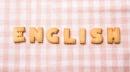 不定詞 5分で分かる形容詞的用法、副詞的用法、名詞的用法